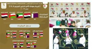 في قرعة خليجي 24 .. منتخبنا الوطني الأول يواجه العراق في افتتاح البطولة وبعدها قطر