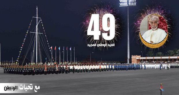 ولايات السلطنة تحتفل بالعيد الوطني المجيد