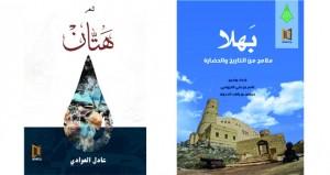 """بيت الغشام ترفد المكتبة العمانية بكتاب """"بهلا: ملامح من التاريخ والحضارة"""""""