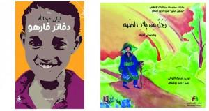 عملان عمانيان في القائمة الطويلة لجائزة الشيخ زايد للكتاب