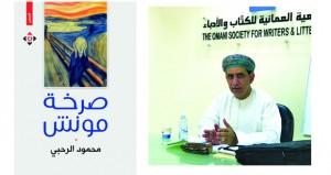 """""""صرخة مونش"""" لمحمود الرحبي تتأهل إلى القائمة القصيرة لجائزة الملتقى للقصة القصيرة العربية"""