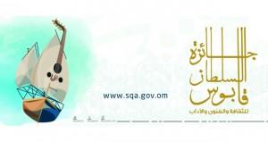 إعلان الفائزين بجائزة السلطان قابوس للثقافة والفنون والآداب .. اليوم
