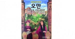 """تدشين كتاب الأطفال """"عُمان بلاد السندباد وأرض اللبان"""" باللغة الكورية"""