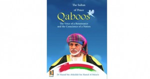 """""""الغشام"""" تصدر طبعة إنجليزية لكتاب """"سلطان السلام"""" للكاتب حامد البلوشي"""