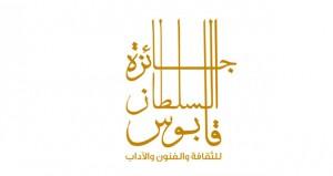 18 ديسمبر تتويج الفائزين بالدورة الثامنة لجائزة السلطان قابوس للثقافة والفنون والآداب
