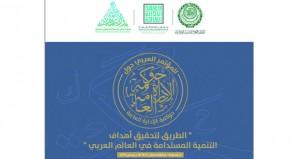 المؤتمر العربي حول حوكمة الإدارة العامة تبدأ أعماله غدا