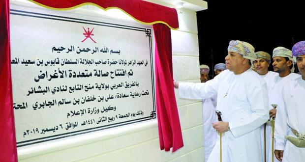 افتتاح صالة متعددة الأغراض لفريق العربي بمنح