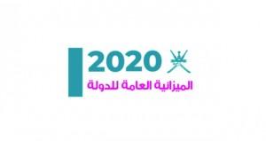 """""""المالية"""" تعلن عن ميزانية """"تفاؤلية"""" لعام 2020م: 13 مليارا و200 مليون ريال عماني حجم الإنفاق و 10 مليارات و700 مليون ريال الإيرادات"""