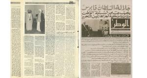 حوار جلالة السلطان الراحل لـ«الوطن» استكشاف لمرحلة واستشراف نهج