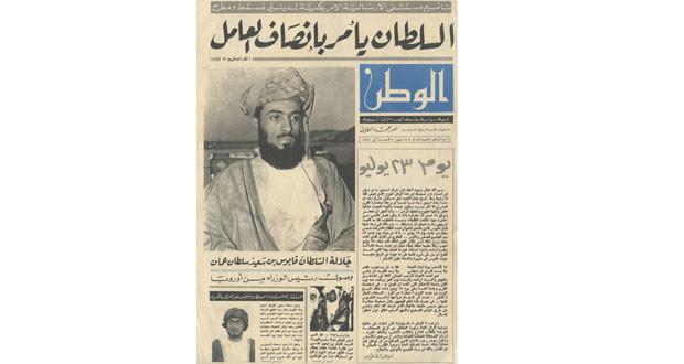 فـي عامها الـ50 .. «الوطن» تستذكر الحوار الأول لجلالة السلطان الراحل فـي عامها الخمسون