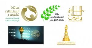 مسابقات وجوائز المغفور له بإذن الله السلطان قابوس منصات تنافسية لتشجيع الفكر والعمل