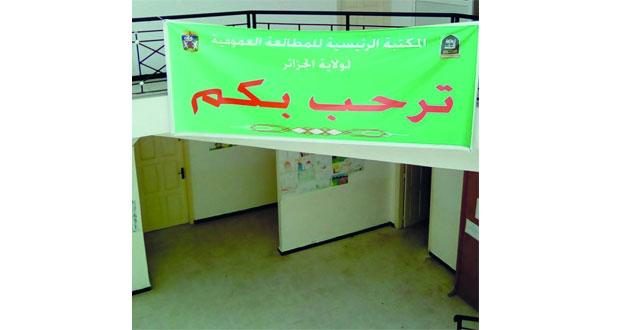 الجزائر تنشئ شبكةً من مكتبات المطالعة العمومية