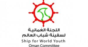 وزارة الشؤون الرياضية تعتمد شعار اللجنة العمانية لسفينة شباب العالم