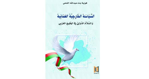 """كتاب جديد للباحثة فوزية الشحية بعنوان """"السياسة الخارجية العمانية والسلام الدولي في منطقة الخليج العربي"""""""