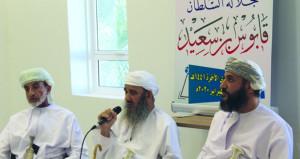 جلسات تؤبن جلالة السلطان الراحل في نزوى ومنح