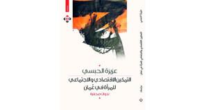 """عزيزة الحبسية تصدر كتابا جديدا حول """"التمكين الاقتصادي والاجتماعي للمرأة في عمان"""""""