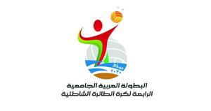 اللجنة المنظمة للبطولة العربية الجامعية الخامسة للكرة الطائرة الشاطئية تواصل تحضيراتها المكثفة