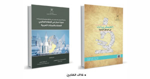 هيئة الوثائق والمحفوظات الوطنية ترفد المكتبة بإصدارين جديدين