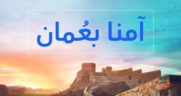 """""""عمانتل"""" راع حصري للمعرض في يوبيله الفضي"""