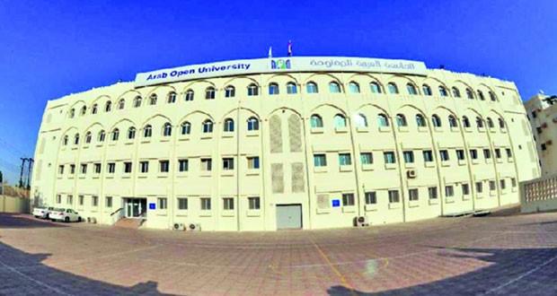 الهيئة العمانية للاعتماد الأكاديمي تصدر نتائج الاعتماد المؤسسي للجامعة العربية المفتوحة (فرع السلطنة)