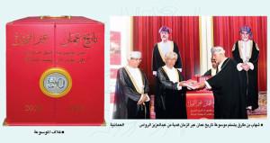 موسوعة «تاريخ عمان عبر الزمان» .. استعراض شامل للتاريخ من عصور ما قبل الميلاد إلى عصر النهضة المباركة