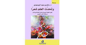 كتاب عن تطوّر العقليّة العربيّة والحياة العلميّة في عُمان من نافذة الشعر التعليميّ