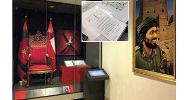 المتحف الوطني يعرض نسخة طبق الأصل من رسالة جلالة السلطان الراحل