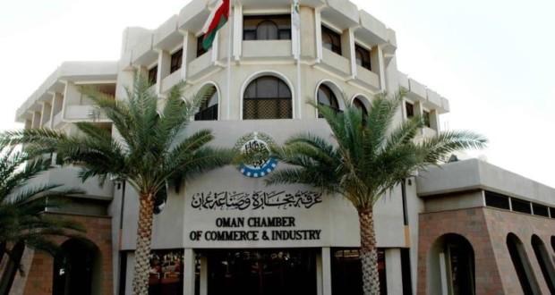 """ـ """"الغرفة"""" تعتمد مليون ريال عماني لدعم صندوق الأمان الوظيفي"""