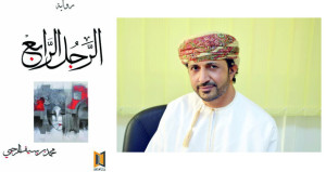 مختبر السرديات بمكتبة الإسكندرية يسلط الضوء على رواية (الرجل الرابع) لمحمد سيف الرحبي