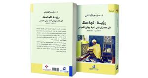 باحث عماني يعرض دور الجاحظ في الدفاع عن الهوية الثقافية والسياسية العربية