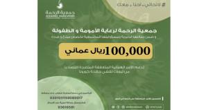 جمعية الرحمة لرعاية الأمومة والطفولة تخصص 100 ألف ريال عماني لصالح المبادرة