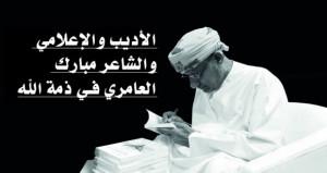 الأديب والإعلامي والشاعر مبارك العامري في ذمة الله