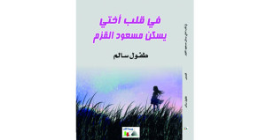 """""""في قلب أختي يسكن مسعود القزم"""" .. نبض حياة لواقع لا يخلو من التعقيد"""