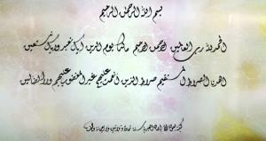 إيمان العبرية تقدم رسالة الخط العربي في محافل متعددة