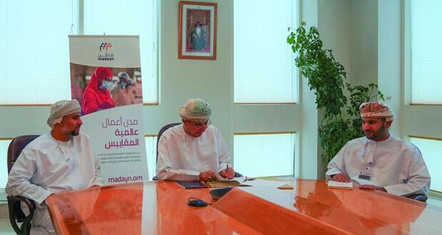 """""""مدائن"""" توقع مذكرة تعاون مع شركة تنمية نفط عمان لإنشاء مدينة صناعية في """"مرمول"""""""