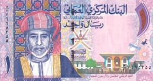 سعر الصرف الفعلي للريال يرتفع بنسبة 1.6% والسيولة بأكثر من 1.2 مليار ريال عماني