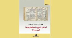 لمحة تاريخية عن مراكز نسخ المخطوطات في أسواق عُمان .. ضمن إطار الحركة العلمية النشطة التي شهدتها السلطنة عبر تاريخها الطويل