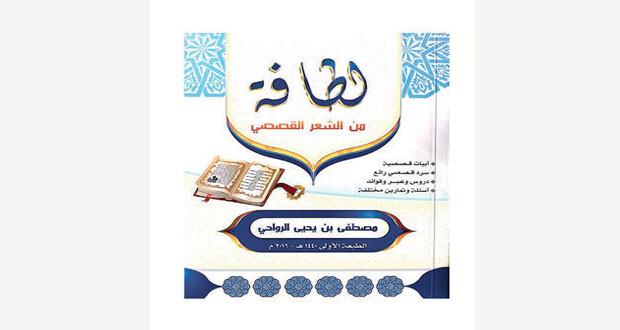 مصطفى الرواحي يثري المكتبة العمانية بأول نتاج للشعر القصصي الفصيح