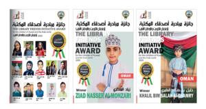 12 فائزا فـي «نجوم مبادرة أصدقاء المكتبة» للأطفال العرب ..  بينهما طفلان من السلطنة