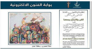 مشاركة عمانية مميزة فـي معرض تشكيلي بالعراق