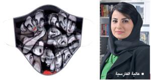 ضمن ٢٥٠عملا فنيا حول العالم  اليونسكو تختار (قناعا طبيا) من تصميم عالية الفارسية