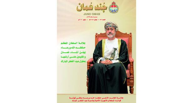 تغطيات شاملة في العدد الجديد لمجلة جند عُمان