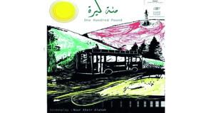 فيلمان سوريان ضمن المهرجان الدولي الافتراضي للفيلم القصير في الجزائر