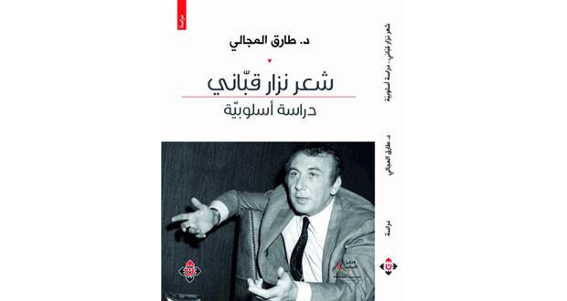 كتاب يدرس شعر نزار قباني أسلوبياً