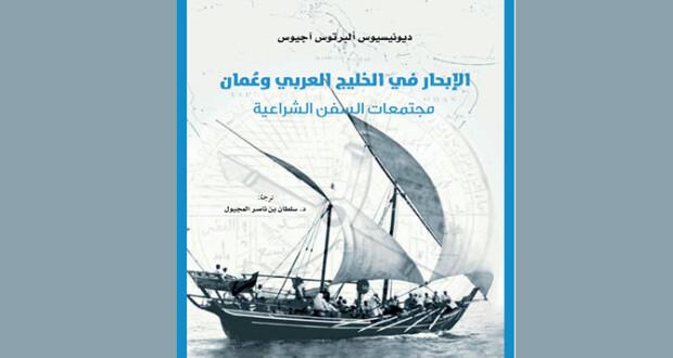 «كلمة» يصدر ترجمة لكتاب «الإبحار فـي الخليج العربي وعُمان» لآجيوس ديونيسيوس