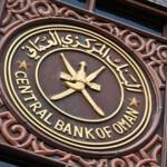 إصدار أذون خزانة حكومية بقيمة 16 مليون ريال عماني