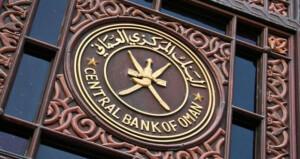 إصدار أذون خزانة حكومية بقيمة 184 مليون ريال عماني