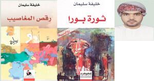 يقدم أعمالا روائية مليئة بالدهشة والبحث والتقصي ..الكاتب خليفة سليمان :