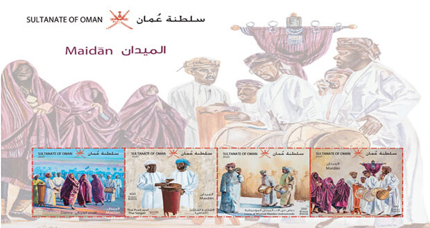 بالتعاون مع مركز عُمان للموسيقى التقليدية .. «بريد عمان» تطلق أربعة طوابع جديدة لإبراز الفنون التقليدية العمانية