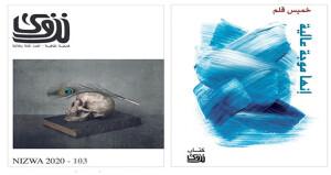 بعد انقطاع عن النشر بسبب جائحة كورونا عودة الإصدار الورقي لمجلة نزوى برفقة إصدار لخميس قلم تحت عنوان «إنها موجة عالية»